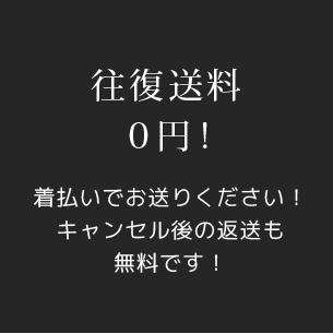 往復手数料0円
