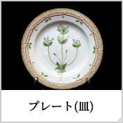 プレート(皿)