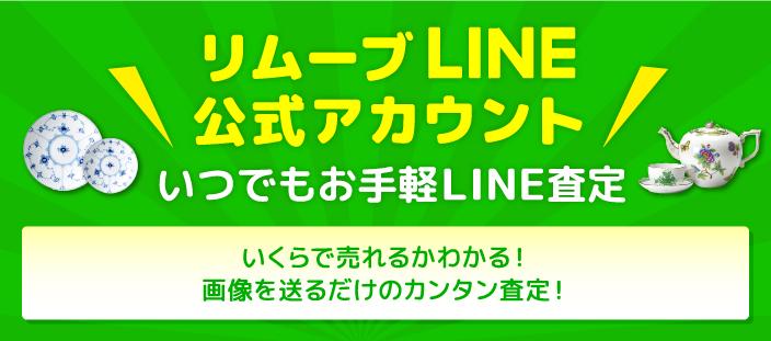 LINE査定 リムーブLINE公式アカウント