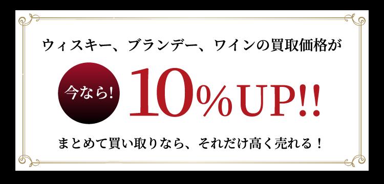 ウィスキー、ブランデー、ワインの買取価格が今なら!10%UP!!