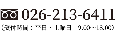 026-213-6411(受付時間:平日・土曜日 9:00~18:00)