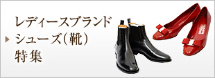 レディースブランドシューズ(靴)特集