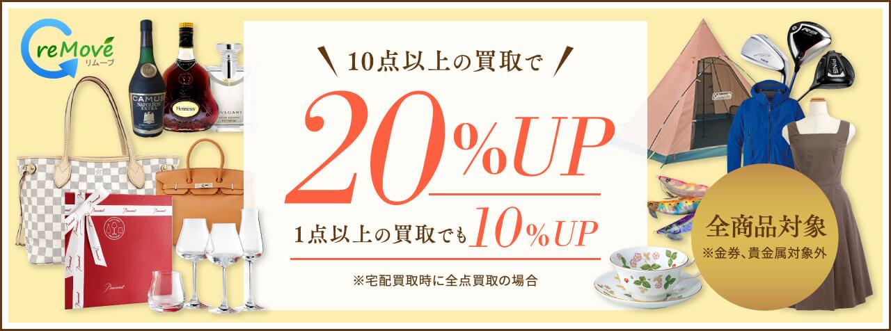 10点以上で20%UP買取キャンペーン